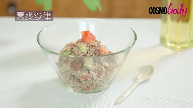 清新午餐食譜:蕎麥沙律